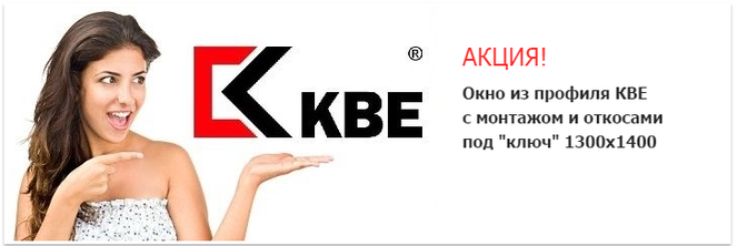 8959209b64a0e Окно из профиля КБЕ стандартных размеров, 2-х камерный стеклопакет,  доставка, монтаж, откосы. Эксклюзивное предложение от компании